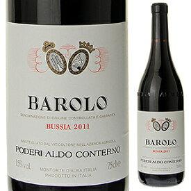 【6本〜送料無料】バローロ ブッシア 2013 アルド コンテルノ 750ml [赤]Barolo Bussia Poderi Aldo Conterno