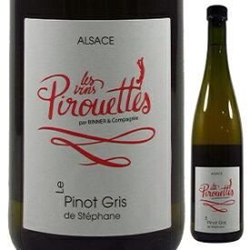 【6本〜送料無料】ピノ グリ ド ステファン 2014 レ ヴァン ピルエット 750ml [白]Pinot Gris De Stephane Les Vins Pirouettes