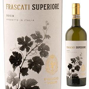 【6本〜送料無料】フラスカーティ スペリオーレ セッコ 2017 ポッジョ レ ヴォルピ 750ml [白]Frascati Superiore Secco Poggio Le Volpi [フラスカティ]