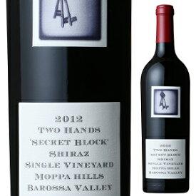 【6本〜送料無料】シークレット ブロック シラーズ 2015 トゥー ハンズ ワインズ 750ml [赤]The Single Vinyard Series Secret Block Shiraz Two Hands Wines
