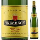 【6本〜送料無料】ミュスカ レゼルヴ 2014 F.E.トリンバック 750ml [白]Muscat Reserve F.e.trimbach
