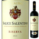 【6本〜送料無料】サリーチェ サレンティーノ リゼルヴァ 2014 ボッター カルロ 750ml [赤]Salice Salentino Riserva …
