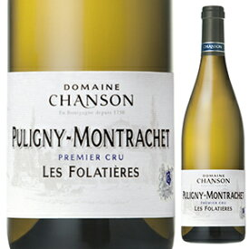 【6本〜送料無料】ピュリニー モンラッシェ プルミエ クリュ レ フォラティエール 2015 ドメーヌ シャンソン 750ml [白]Puligny-Montrachet 1er Cru Les Folatieres Domaine Chanson