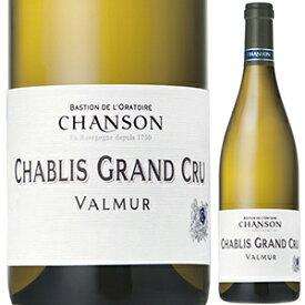 【6本〜送料無料】シャブリ グラン クリュ ヴァルミュール 2015 ドメーヌ シャンソン 750ml [白]Chablis Grand Cru Valmur Domaine Chanson