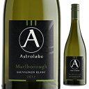 【6本〜送料無料】マルボロ ソーヴィニヨン ブラン 2018 アストロラーベ 750ml [白]Marlborough Sauvignon Blanc Astr…