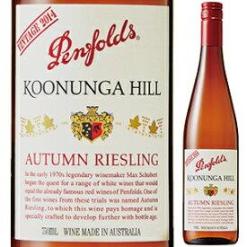 【6本〜送料無料】[10月30日(金)以降発送予定]クヌンガ ヒル オータム リースリング 2018 ペンフォールズ 750ml [白]Koonunga Hill Autumn Riesling Penfolds