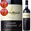 【6本〜送料無料】ランゲ ネッビオーロ 2002 カーサ ヴィニコラ ニコレッロ 750ml [赤]Langhe Nebbiolo Casa Vinicola…
