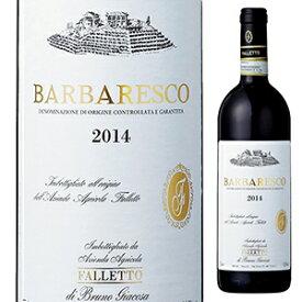 【送料無料】バルバレスコ 2014 ファッレット ディ ブルーノ ジャコーザ 750ml [赤]Barbaresco Azienda Agricola Falletto Di Bruno Giacosa