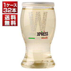 【送料無料】ワイン エクスプレス シャルドネ 1ケース(32本)【北海道・沖縄・離島は追加送料がかかります】
