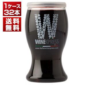 【送料無料】ワイン エクスプレス カベルネ 1ケース(32本)【北海道・沖縄・離島は追加送料がかかります】