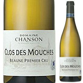 【6本〜送料無料】ボーヌ プルミエ クリュ クロ デ ムーシュ ブラン 2015 ドメーヌ シャンソン 750ml [白]Beaune Premier Cru Clos Des Mouches Blanc Domaine Chanson