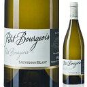 【6本〜送料無料】プティ ブルジョワ ソーヴィニヨン ブラン ヴァン ド フランス 2018 アンリ ブルジョワ 750ml [白]Petit Bourgeois Sauvignon Blanc Vi
