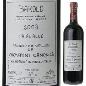 【6本〜送料無料】バローロ パイアガッロ 2010 カノーニカ 750ml [赤]Barolo Paiagallo Canonica