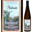 【6本〜送料無料】マルヴァジア 2011 ニコリーニ 750ml [白]Malvasia Nicolini [自然派][マルヴァジーア]