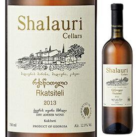 【6本〜送料無料】ルカツィテリ 2013 シャラウリ 750ml [白]Rkatsiteli Shalauri Wine Cellars