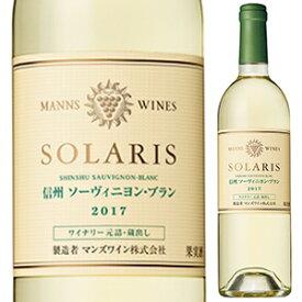 【6本〜送料無料】信州ソーヴィニヨン ブラン 2018 マンズワイン ソラリス 750ml [白]信州ソーヴィニヨン・ブラン Manns Wines Solaris