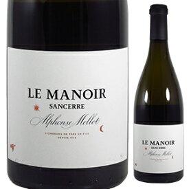 【6本〜送料無料】サンセール ブラン ル マノワール 2019 アルフォンス メロ 750ml [白]Sancerre Blanc Le Manoir Alphonse Mellot