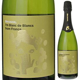 【6本〜送料無料】アイム ブランドブラン フロム フランス NV ビコーズ 750ml [発泡白]I'm Blanc De Blancs From France Because