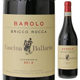 【6本〜送料無料】バローロ ブリッコ ロッカ 2013 カッシーナ バラリン 750ml [赤]Barolo Briccorocca Cascina Ballarin