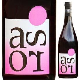 【6本〜送料無料】アーソル 2018 ラーチノ 750ml [ロゼ]Asor L'acino [自然派]