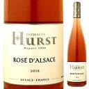 【6本〜送料無料】ロゼ ダルザス 2018 ドメーヌ ウルスト 750ml [ロゼ]Rose D'alsace Domaine Hurst
