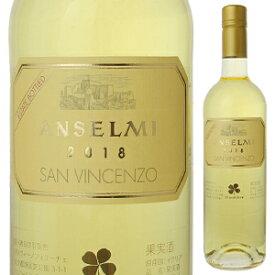 【6本〜送料無料】サン ヴィンチェンツォ 2019 アンセルミ 750ml [白]San Vincenzo Anselmi