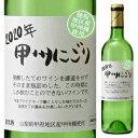 【6本〜送料無料】甲州にごり[穂坂地区] 2020 シャトー酒折ワイナリー 720ml [甘口白]Koshu Nigori (Hosaka) Ch teau Sakaori Winery