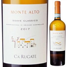【6本〜送料無料】ソアーヴェ クラシコ モンテ アルト 2017 カ ルガーテ 750ml [白]Soave Classico Monte Alto Ca'rugate [ソアヴェ][クラッシコ]