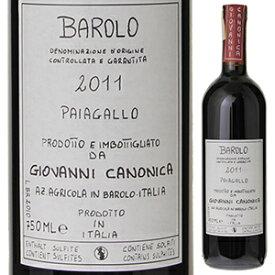 【6本〜送料無料】バローロ パイアガッロ 2011 カノーニカ 750ml [赤]Barolo Paiagallo Canonica