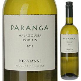 【6本〜送料無料】パランガ ホワイト 2020 キリ ヤーニ 750ml [白]Paranga White Kir-Yianni [スクリューキャップ]