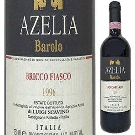 【送料無料】バローロ ブリッコ フィアスコ 1996 アゼリア 750ml [赤]Barolo Bricco Fiasco Azelia