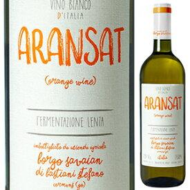 【6本〜送料無料】オレンジワイン アランサット NV ボルゴ サヴァイアン 750ml [白]Orange Wine Aransat Borgo Savaian [サクラアワード2020 ゴールド]