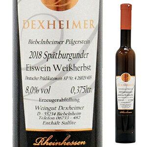 【6本〜送料無料】 [375ml]ビーベルンハイマー ビルガーシュタイン シュペートブルグンダ アイスヴァイン 2018 デックスハイマー家 375ml [甘口白] [ハーフボトル]Biebelnheimer Pilgerstein Sb Eis Dexheimer