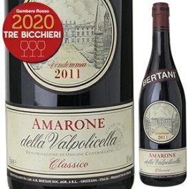 【6本〜送料無料】アマローネ デッラ ヴァルポリチェッラ クラッシコ 2011 ベルターニ 750ml [赤]Amarone della Valpolicella Classico Bertani [クラッシコ]