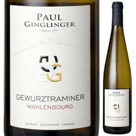 【6本〜送料無料】アルザス ゲヴュルツトラミネール ヴァロンブール 2018 ポール ジャングランジェ 750ml [白]Alsace Gewurtztraminer Wahlenbourg Paul Ginglinger