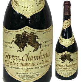 【送料無料】ジュヴレ シャンベルタン プルミエ クリュ ラ コンブ オ モワンヌ 1999 フィリップ ルクレール 750ml [赤]Gevrey-Chambertin 1er Cru La Combe aux Moines Philippe Leclerc