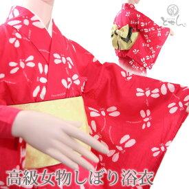 送料無料 日本製 綿 高級女物しぼり 浴衣 総絞り 浴衣 赤(白とんぼ) 浴衣セット レディース レトロ 女 浴衣帯 下駄 浴衣3点セットにも対応 有松絞り 浪漫 ロマン 古典柄 花柄 女性物 婦人物 通信販売 通販
