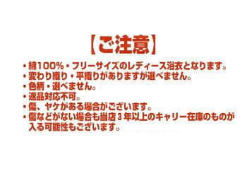 【送料無料】【女性用浴衣福袋(3枚セット)】3,000円フリーサイズ変わり織り平織り浴衣綿100%ゆかたレディースレトロkis