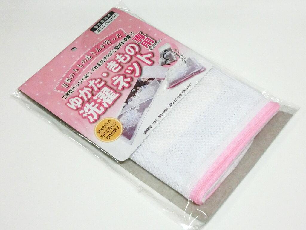 ゆかた・きもの専用洗濯ネット 京都のきもの屋さんが作った洗濯ネット 浴衣 着物 長襦袢 ズボンなど長さがあるものを3回たたんで洗濯機に入れるだけ 1点のみメール便OK