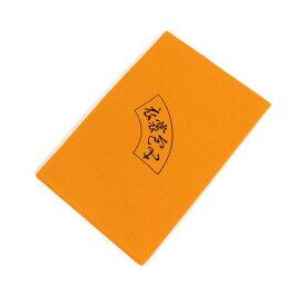 呉服屋 訳あり 衣裳包み たとう紙型 うこん風呂敷 タンス敷き きもの保存 着物 収納 保管 整理 たんす敷き 着付け小物 和装小物 メール便OK