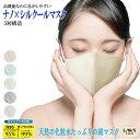 マスク 「ナノ×シルクールマスク」高機能 夏用 夏高機能なのに息がしやすい 接触冷感 N95級 ノーズワイヤー 洗える …