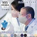 シルク マスク N95 級 日本製 小杉織物 正規店 いとから 正規品 医療用 水準 高機能マスク ウィルス捕集率『ナノ×シ…