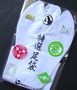 足袋 ガクヤ特選足袋 (4枚コハゼ) 結婚式 成人式 正装 正月 着付け 踊り 日本舞踊 民謡 弓道 仕事 和装小物 4枚こはぜ さらし裏 メール便2足までOK dai