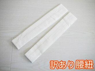 Belt 2 p waistband kimono accessories こしひも belt dressing washable yukata kimono nagajuban yukata yukata kimono fs3gm