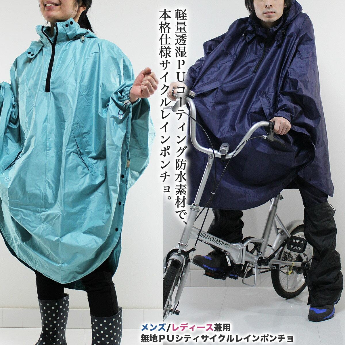 nifty colors 無地PUシティサイクルレインポンチョレインウェア レディース/メンズ兼用[全4色/ピンク/ブルー/ネイビー/ブラック][フリーサイズ:着丈102cm]軽量・透湿素材/PUコーティング/雨具/カッパ/男女兼用