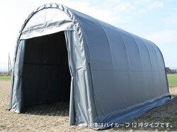 SHELLDOME(シェルドーム)ハイルーフ16坪タイプ【送料無料】