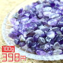 水晶さざれ さざれ石 アメジスト さざれ サイズが選べる! 大・中・小 メール便送料無料