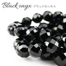 オニキス ブレスレット 64面カット Onyx ブラックオニキス 黒瑪瑙 メンズ レディース パワーストーン 天然石 メール便可
