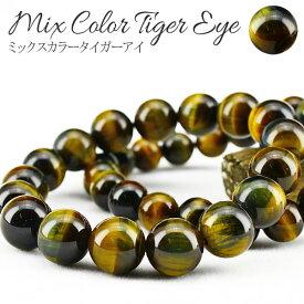 タイガーアイ ブレスレット 10mm 12mm ラウンド ブレス 数珠 ミックスカラー 虎目石 天然石 パワーストーン アクセサリー メンズ レディース メール便可