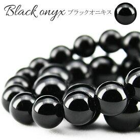オニキス ブレスレット ブラックオニキス 黒瑪瑙 メンズ レディース Onyx パワーストーン 天然石 メール便可